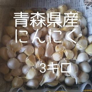 青森県産にんにく3キロ(野菜)