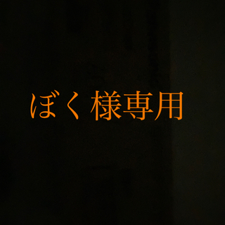 パナソニック(Panasonic)のぼく様専用 LGWC81405LE1 + WTK2614K(天井照明)
