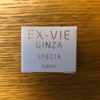 アルビオン(ALBION)の新品 アルビオン エクス ヴィ ギンザ スペシア クリーム 4g(フェイスクリーム)
