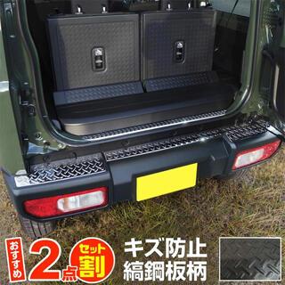 スズキ - スズキ ジムニー JB64専用 リアバンパープレート & テールエンド カバー