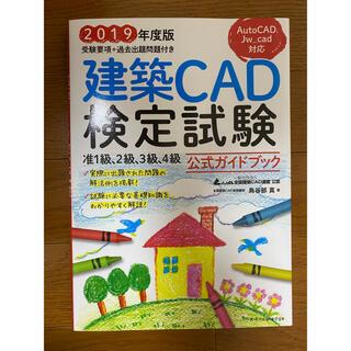 建築CAD検定試験公式ガイドブック 2019年度版