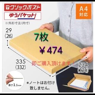 ゆうパケット ゆうパケット箱クリックポスト 7枚