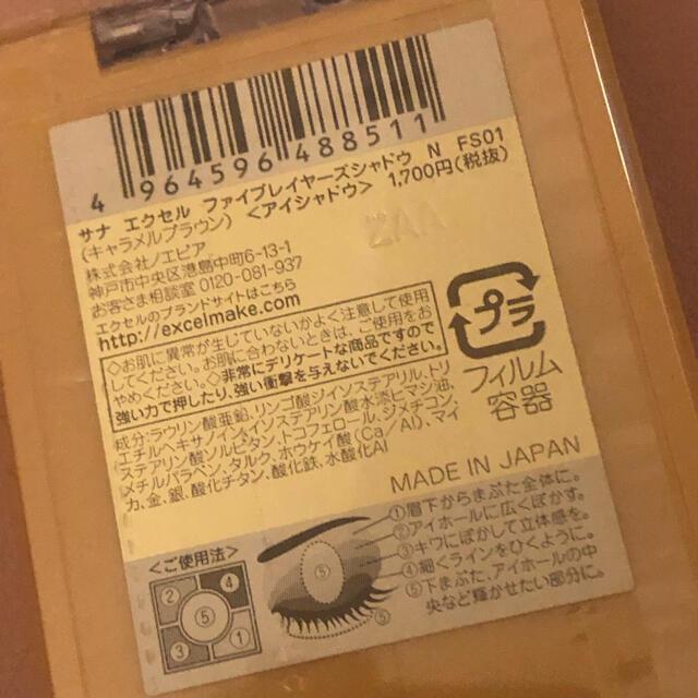 excel アイシャドウ fs01 コスメ/美容のベースメイク/化粧品(アイシャドウ)の商品写真