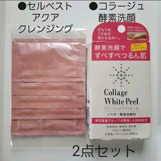 コラージュフルフル(コラージュフルフル)のセルベスト アクアクレンジング 酵素洗顔 コラージュ ホワイトピール セット(クレンジング/メイク落とし)