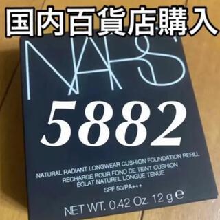 ナーズ(NARS)のナーズ 【百貨店購入】5882 クッションファンデーション レフィル パフ付き(ファンデーション)