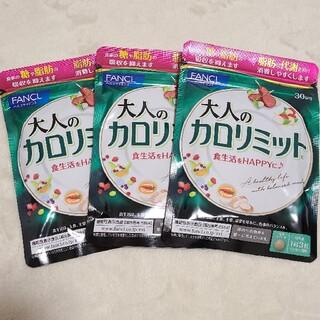 ファンケル(FANCL)の大人のカロリミット 90回分 30回×3袋(ダイエット食品)