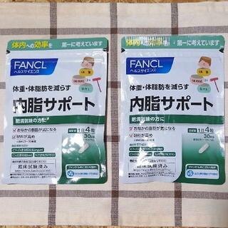 ファンケル(FANCL)のFANCL 内脂サポート 30日分(120粒)  2袋(ダイエット食品)