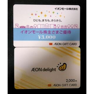 イオンモール等の株主優待券 5,000円分(ショッピング)