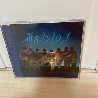 ヘイセイジャンプ(Hey! Say! JUMP)の群青ランナウェイ シングル(テレビドラマサントラ)