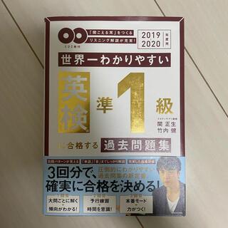 カドカワショテン(角川書店)の世界一わかりやすい英検準1級に合格する過去問題集(資格/検定)