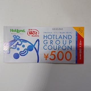 ホットランド優待券   1500円分(フード/ドリンク券)