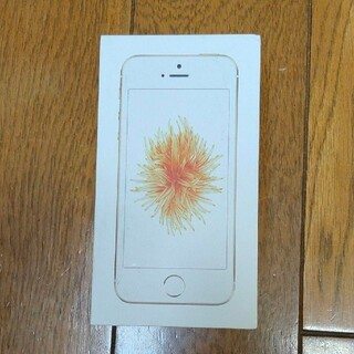iPhone - iPhone SE gild 新品未使用
