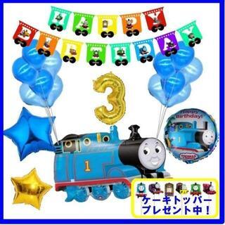 大人気‼️トーマスのガーランドでお誕生日 バルーン バースデー 男の子 風船