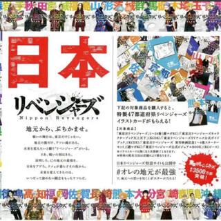東京リベンジャーズ イラストカード 都道府県 全47種類 コンプリートセット