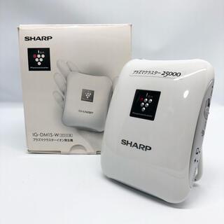 シャープ(SHARP)のSHARP プラズマクラスター搭載イオン発生機 モバイルタイプ IG-DM1S(空気清浄器)