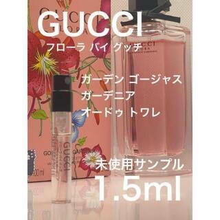 Gucci - [g-f]グッチ ガーデン ゴージャス ガーデニア EDT 1.5ml