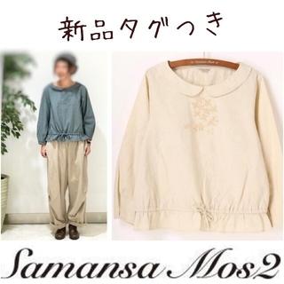 SM2 - 新品タグ付き SM2 サマンサモスモス 綿麻 胸元刺繍 リネンブラウス