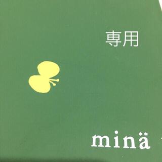 ミナペルホネン(mina perhonen)の専用 symphony tarte(生地/糸)