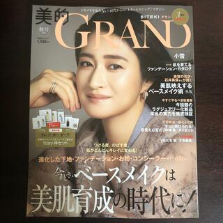 ショウガクカン(小学館)の【雑誌のみ】美的GRAND 美的グラン 2021年 10月号(美容)