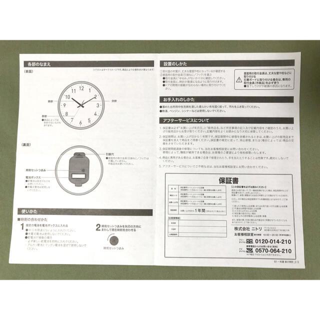 ニトリ(ニトリ)のニトリ製 掛け時計(使用1年未満) インテリア/住まい/日用品のインテリア小物(掛時計/柱時計)の商品写真