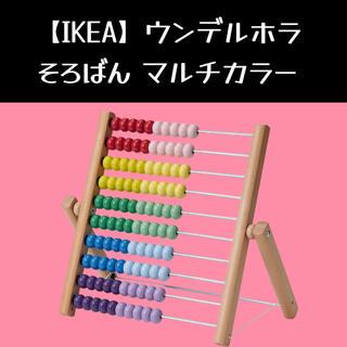 イケア(IKEA)の【IKEA】イケア ウンデルホラ マルチカラー そろばん(知育玩具)