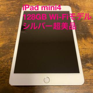 iPad - ★超美品★ Apple iPad mini4 WI-FI 128GB シルバー