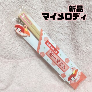 マイメロディ - 新品♡マイメロディ♡お箸みたいなボールペン