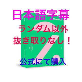 防弾少年団(BTS) - 新品 BTS memories 2020 DVD 抜き取りなし!テテ グク