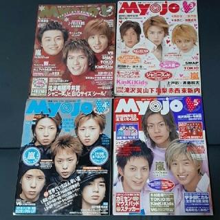 貴重!2002年 Myojo セット(アート/エンタメ/ホビー)