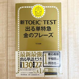 朝日新聞出版 - TOEIC ୨୧ 単語帳