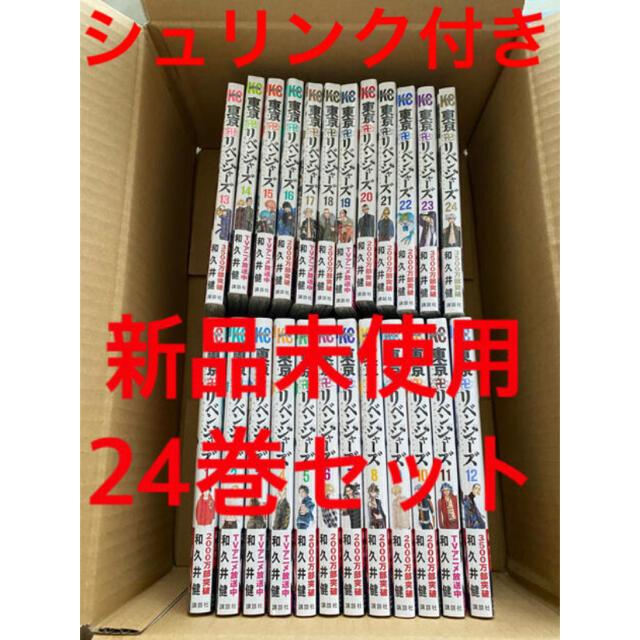 東京リベンジャーズ 漫画 単行本 24巻セット エンタメ/ホビーの漫画(全巻セット)の商品写真