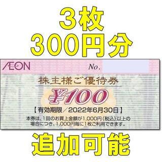 イオン(AEON)の3枚セット・追加可能☆イオングループ 株主優待券 100円券(ショッピング)