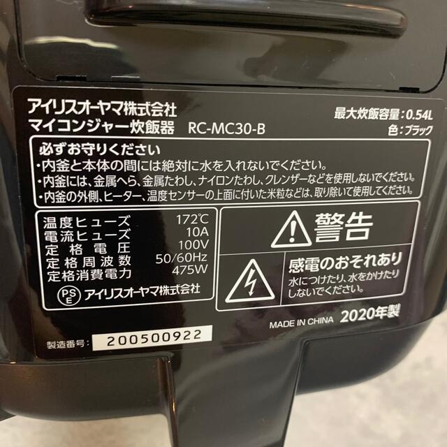 アイリスオーヤマ(アイリスオーヤマ)の【未使用!】アイリスオーヤマ 炊飯器 3合炊き スマホ/家電/カメラの調理家電(炊飯器)の商品写真