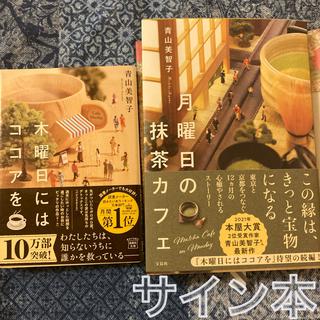 青山美智子 特別セット サイン 新刊 月曜日の抹茶カフェ 木曜日にはココアを