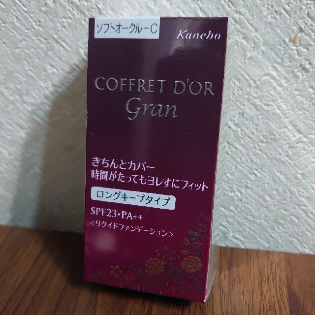 COFFRET D'OR(コフレドール)のコフレドールグランカバーフィットリクイドUV コスメ/美容のベースメイク/化粧品(ファンデーション)の商品写真
