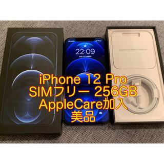 iPhone - iPhone 12Pro  256GB SIMフリー