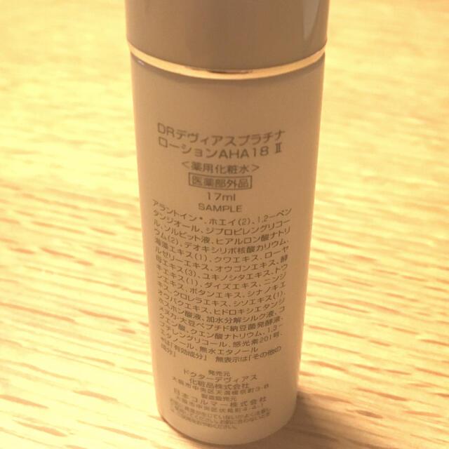 ドクターデヴィアス(ドクターデヴィアス)の❤︎ドクターデヴィアス❤︎プラチナローション2本❤︎クレンジング&洗顔セット3個 コスメ/美容のキット/セット(サンプル/トライアルキット)の商品写真