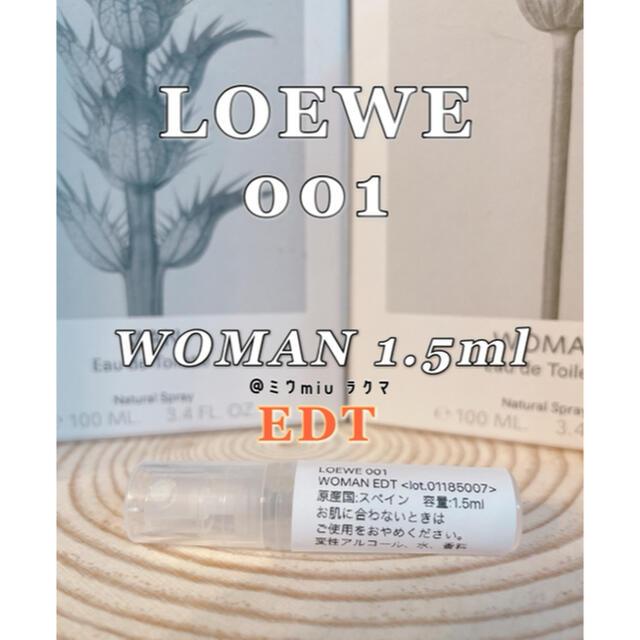 LOEWE(ロエベ)のLOEWE 001 WOMAN  EDT オード トワレ ウーマン 1.5㎖ コスメ/美容の香水(香水(女性用))の商品写真