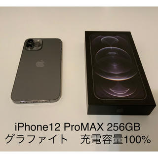 Apple - iPhone12 ProMAX 256GB グラファイト 充電容量100%