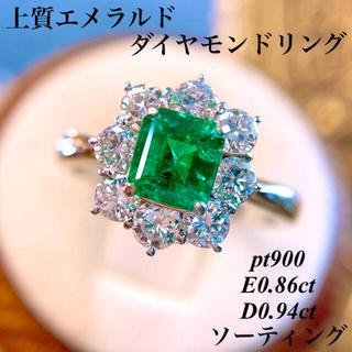 上質エメラルドダイヤモンドリング pt900 E0.86ct D0.94ct