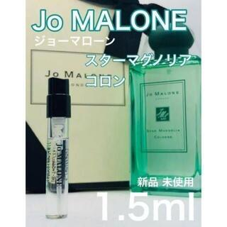 Jo Malone - [jo-st]ジョーマローン スターマグノリア コロン 1.5ml