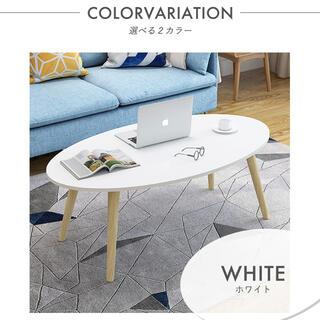 ローテーブル 北欧風 おしゃれ オーバル型 円形テーブル 無垢材(ローテーブル)