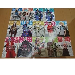 東京リベンジャーズ イラストカード  14枚   非売品新品