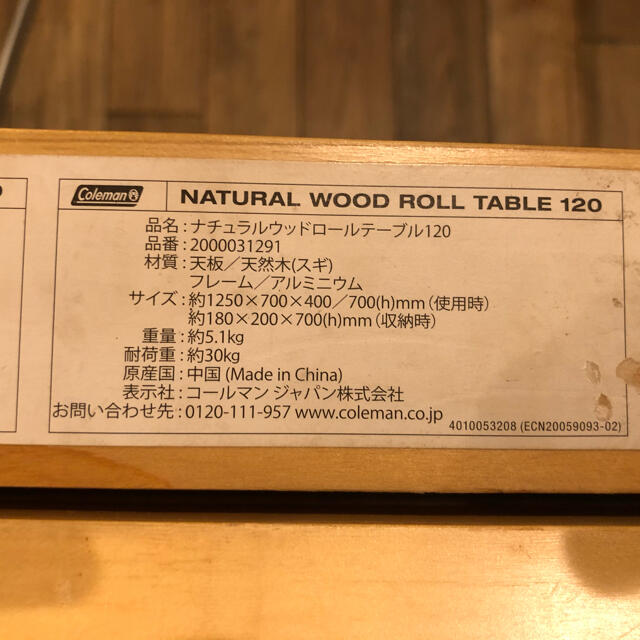 Coleman(コールマン)のコールマン ナチュラル ウッドロールテーブル スポーツ/アウトドアのアウトドア(テーブル/チェア)の商品写真