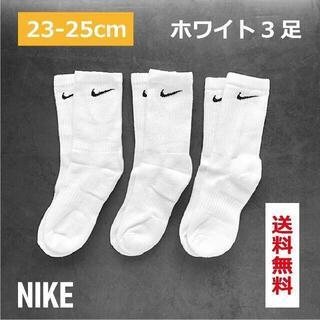 NIKE - 【新品】ナイキ クルーソックス 3足組 ホワイト 23cm〜25cm NIKE