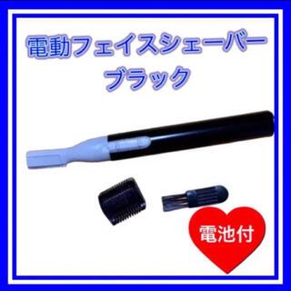 電動フェイスシェーバー【ブラック】うぶ毛・まゆ毛(男女兼用)電池付