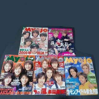 貴重!!2000年Myojo(アート/エンタメ/ホビー)