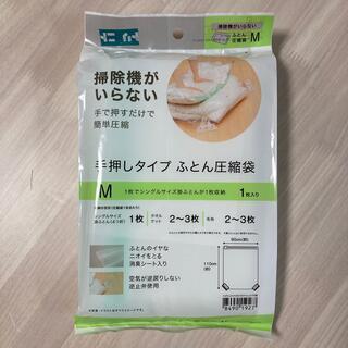 ニトリ - 圧縮袋
