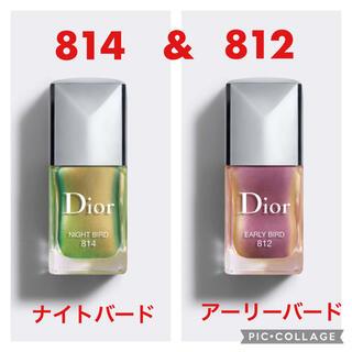 ディオール(Dior)のディオール ヴェルニ バーズ オブ ア フェザー 814 & 812  セット(マニキュア)