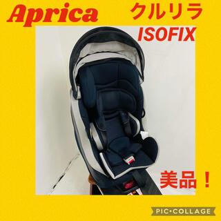 Aprica - 【美品】アップリカチャイルドシート クルリラISOFIX